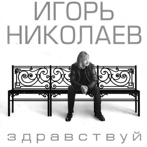 CD диск. Игорь Николаев - Здравствуй