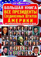 Большая книга.Мир вокруг нас. Все президенты Соединенных Штатов Америки