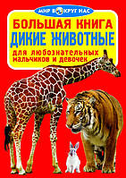 Большая книга.Мир вокруг нас .Дикие животные