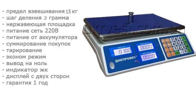Весы торговые Днепровес ВТД-15Л1