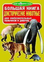 Большая книга.Мир вокруг нас. Доисторические животные (1Ц)