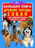Большая книга.Мир вокруг нас. Древние породы собак