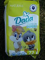 Влажные детские салфетки Dada Naturals 72  шт.