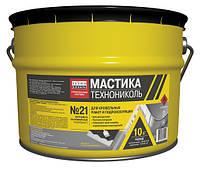 """Мастика битумная ТМ """"Технониколь"""" Техномаст № 21  - 10,0 кг."""