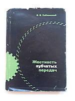 """Заблонский К. """"Жесткость зубчатых передач"""""""