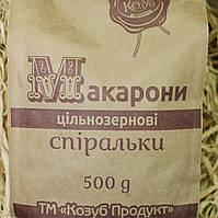 """Макароны цельнозерновые спиральки ТМ """"Козуб"""""""