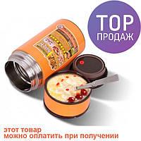 Термос для еды 1600мл / товары для отдыха