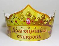 """Корона праздничная """"Драгоценная свекровь"""""""