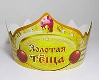 """Корона праздничная """"Золотая теща"""""""