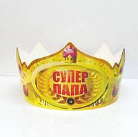 "Корона праздничная ""Супер папа"""