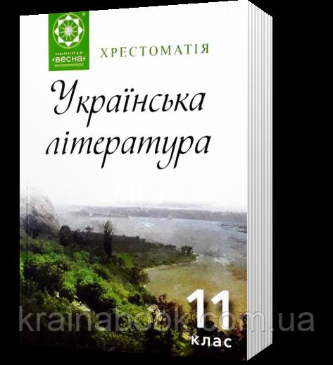 Українська література. 11 клас. Хрестоматія. Упоряд. Гавриш І.