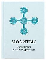Молитвы митрополита Антония Сурожского. Митрополит Антоний Сурожский (Блум)