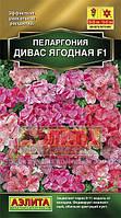 Пеларгония Дивас F1 ягодная, смесь окрасок 3 шт