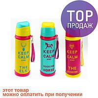 Термос Keep Calm / товары для отдыха