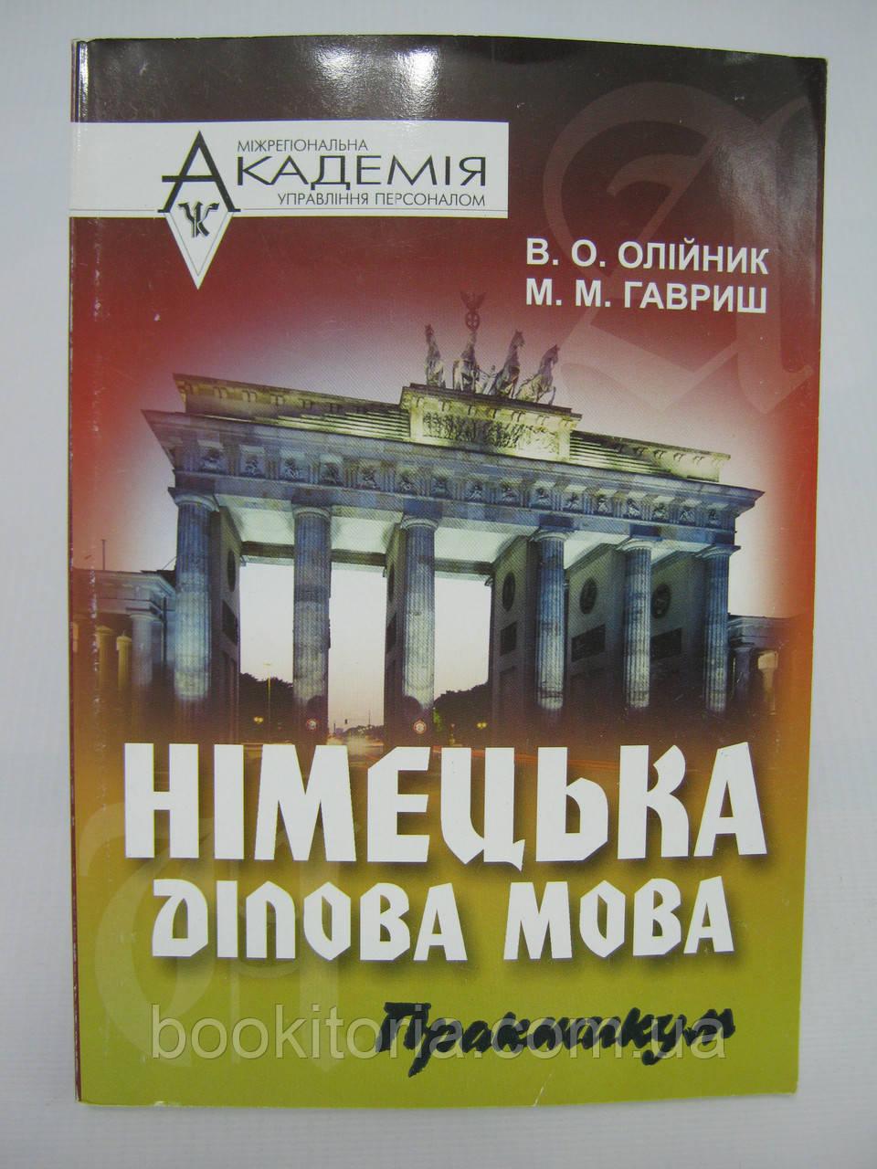 Олійник В.О., Гавриш М.М. Німецька ділова мова. Практикум (б/у).