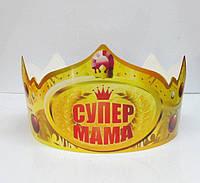 "Корона праздничная ""Супер мама"""