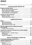 Українська література. 9 клас. Хрестоматія. Упоряд. Гавриш І., фото 3