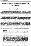 Українська література. 9 клас. Хрестоматія. Упоряд. Гавриш І., фото 6