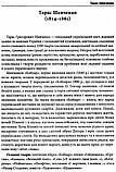 Українська література. 9 клас. Хрестоматія. Упоряд. Гавриш І., фото 7
