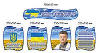 Стенд символика Украины с портретом Порошенко