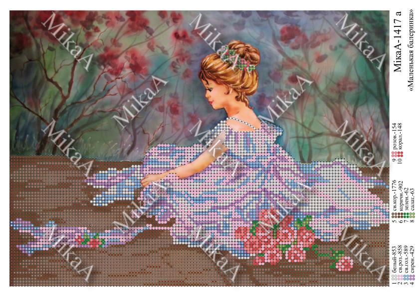 """Схема для часткової вишивки бісером - """"Маленька балеринка"""" А4"""
