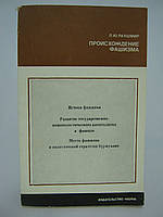 Рахшмир П.Ю. Происхождение фашизма (б/у)., фото 1