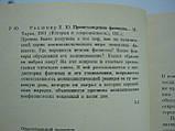 Рахшмир П.Ю. Происхождение фашизма (б/у)., фото 6