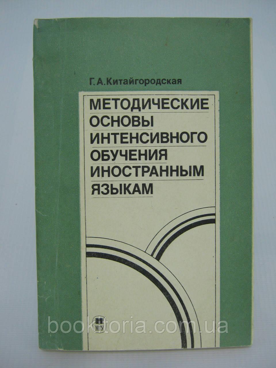 Китайгородская Г.А. Методические основы интенсивного обучения иностранным языкам (б/у).