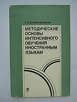 Китайгородская Г.А. Методические основы интенсивного обучения иностранным языкам (б/у)., фото 1