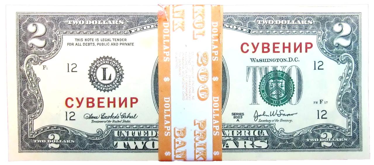 """Деньги сувенирные """"2$"""". В упак:80шт."""