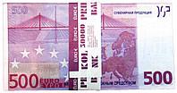 """Деньги сувенирные """"500  €"""". В упак:80шт."""