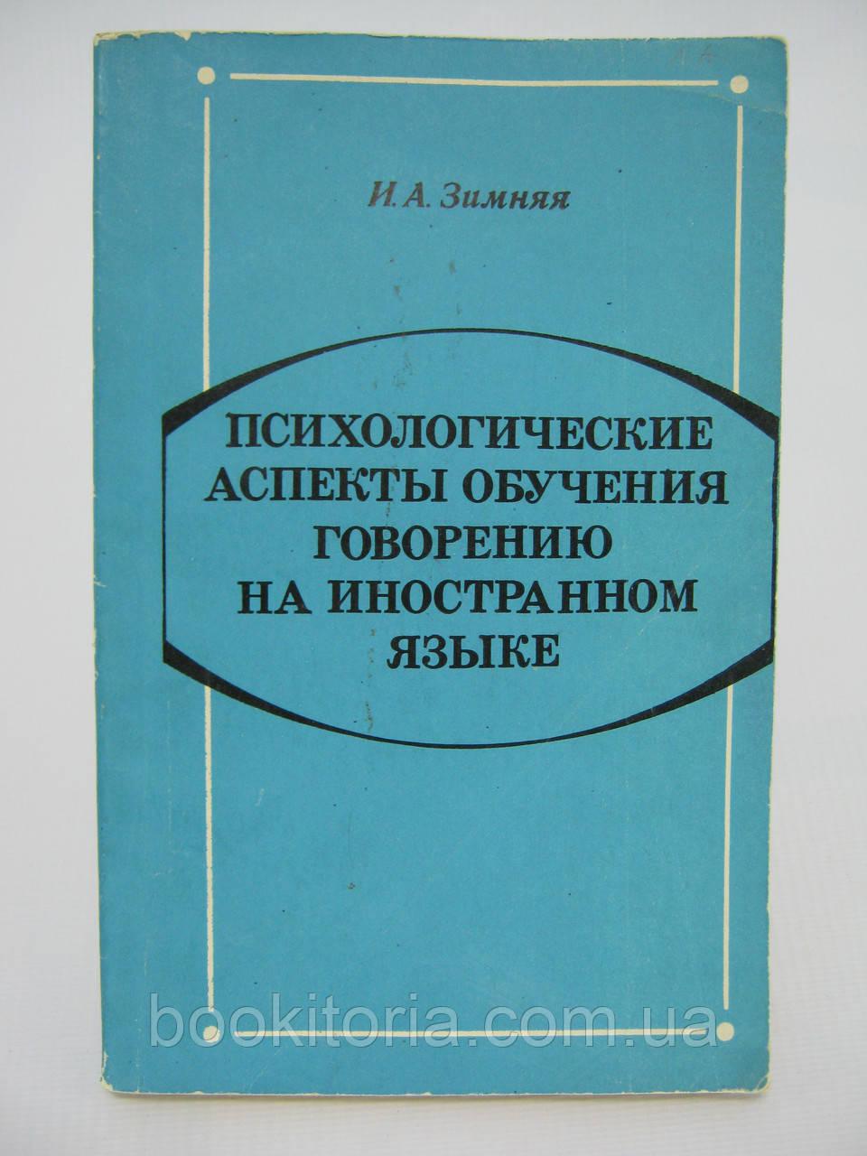 Зимняя И.А. Психологические аспекты обучения говорению на иностранном языке (б/у).