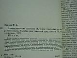 Зимняя И.А. Психологические аспекты обучения говорению на иностранном языке (б/у)., фото 6