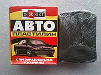 Автопластилин 300 грамм