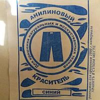 Краситель для тканей универсальный (синий) анилиновый