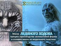 """Новое видео-Маска ледяного ходока из """"Игры престолов""""-как сделать силиконовую форму и отлить маску"""