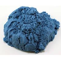 Голубой кинетический песок 1 кг (150-603/2)