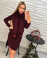 Платье модное женское базовое теплое с шарфом кашемир (4 цвета) марсала, 42-44