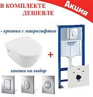 Grohe  Rapid SL 38772001+Omnia Architectura 5684H101