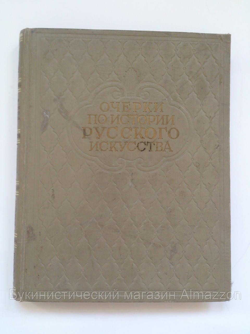 Очерки по истории русского искусства. 1954 год