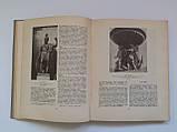Очерки по истории русского искусства. 1954 год, фото 6
