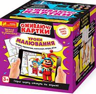Оживающие карточки, Уроки рисования, Ranok Creative (269345)