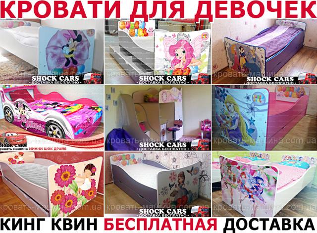 Кровати Disney, детская кровать для девочки купить, кровати Кинг Квин