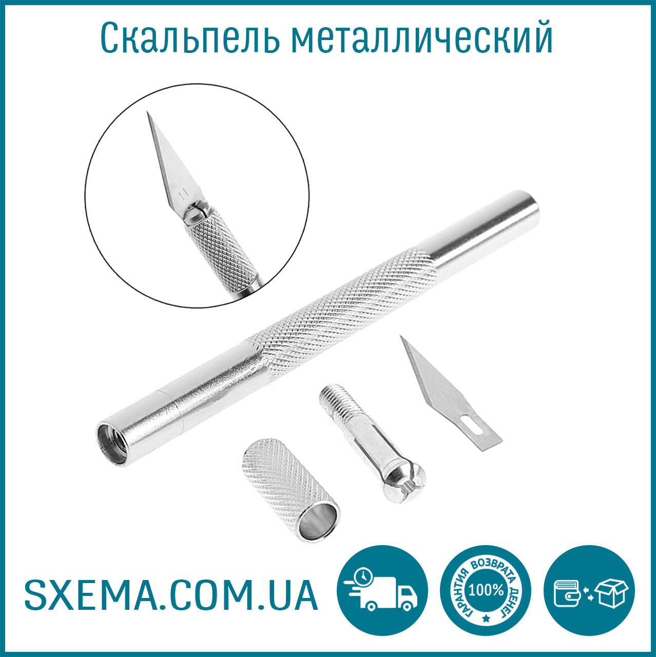 Скальпель металический с цанговым зажимом WLXY 9308