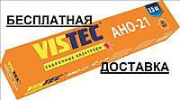 Сварочные электроды марки АНО 21 диаметр 3 мм, пачка 5 кг, тип Э46 ВИСТЕК