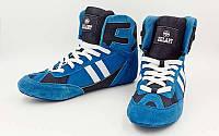 Обувь для борьбы/борцовки замшевые Zelart 502: размер 36-45