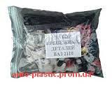 Набор пластикового крепежа ВАЗ 2110