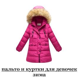 Детские зимние куртки и пальто для девочек