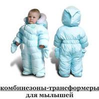 Детские зимние комбинезоны-тра...