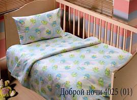 Комплект постельного белья детский ДОБРОЙ НОЧИ (навол. 40*60)